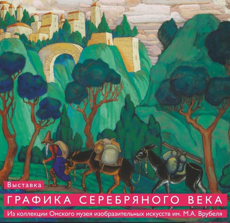 Открытие выставки «Графика Серебряного века» в Музейном комплексе им. И.Я. Словцова